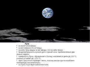 Луна не имеет атмосферы; на её поверхности нет воды; на небе Луны видны те же зв