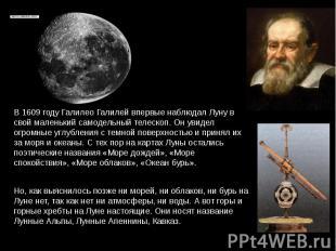 В 1609 году Галилео Галилей впервые наблюдал Луну в свой маленький самодельный т