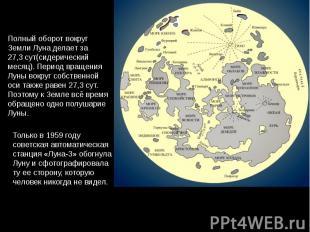 Полный оборот вокруг Земли Луна делает за 27,3сут(сидерический месяц). Период в