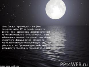 Луна быстро перемещается на фоне звездного неба ( 13˚ за сутки) с запада на вост