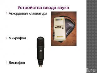 Устройства ввода звука Аккордовая клавиатураМикрофонДиктофон