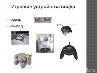 Игровые устройства ввода ПедальГеймпад