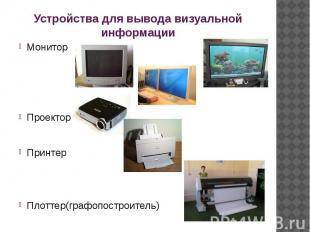 Устройства для вывода визуальной информации МониторПроекторПринтерПлоттер(графоп