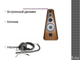 Устройства для вывода звуковой информации Встроенный динамикКолонкиНаушники