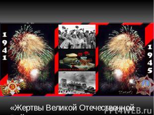 Жертвы Великой Отечественной Войны