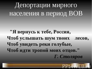 """Депортации мирного населения в период ВОВ """"Я вернусь к тебе, Россия,Чтоб услышат"""