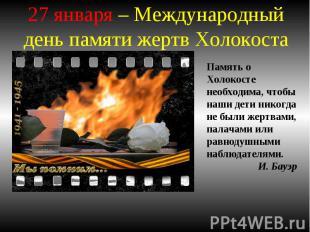 27 января – Международный день памяти жертв Холокоста Память о Холокосте необход