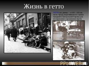 Жизнь в гетто ГЕТТО (ит. ghetto) — в XIV—XIXвв. часть города, выделявшаяся в ст