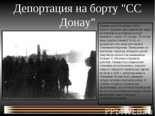 """Депортация на борту """"СС Донау"""" Ранним утром 26 ноября 1942 г. пятьсот тридцать д"""