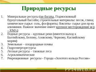 Минеральные ресурсы (не богаты, Подмосковный буроугольный бассейн; строительные