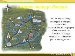 Золотое кольцо России По этому региону проходит всемирно известный туристический