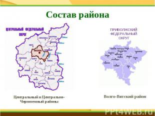 Состав района Центральный и Центрально-Черноземный районы Центральный и Централь