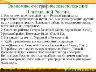 1. Расположен в центральной части Русской равнины на пересечении транспортных пу