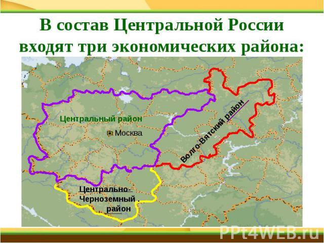 В состав Центральной Россиивходят три экономических района:
