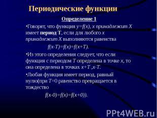 Периодические функции Определение 1Говорят, что функция y=f(x), x принадлежит Х