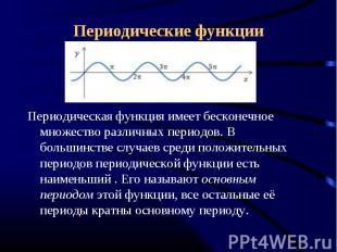 Периодические функции Периодическая функция имеет бесконечное множество различны