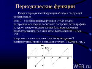 График периодической функции обладает следующей особенностью. Если Т - основной