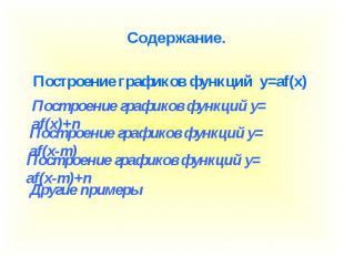 Содержание. Построение графиков функций y=af(x) Построение графиков функций y=af