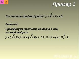 Построить график функции y = x + 6x + 5 Решение. Преобразуем трехчлен, выделив в