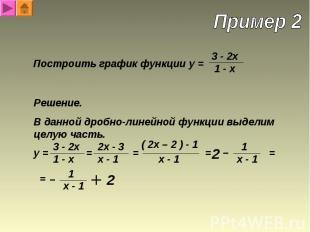 Построить график функции y = Решение.В данной дробно-линейной функции выделим це