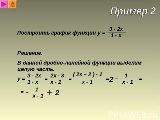 Построить график функции y = Решение.В данной дробно-линейной функции выделим целую часть.y = = = = =