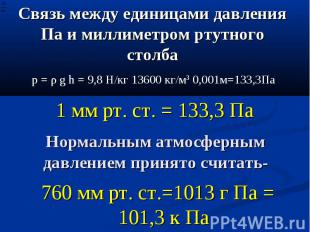 Связь между единицами давления Па и миллиметром ртутного столба p = ρ g h = 9,8