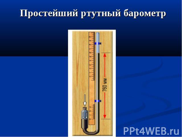 Простейший ртутный барометр