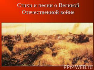 Стихи и песни о Великой Отечественной войне