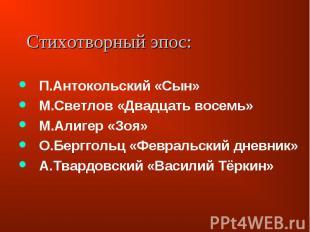 П.Антокольский «Сын»М.Светлов «Двадцать восемь»М.Алигер «Зоя»О.Берггольц «Феврал