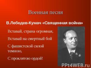В.Лебедев-Кумач «Священная война» Вставай, страна огромная, Вставай на смертный