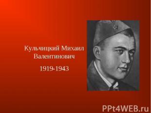 Кульчицкий Михаил Валентинович1919-1943