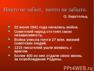 Никто не забыт, ничто не забыто. 22 июня 1941 года началась война.Советский наро