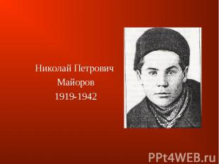 Николай Петрович Майоров1919-1942