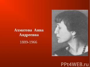 Ахматова Анна Андреевна1889-1966