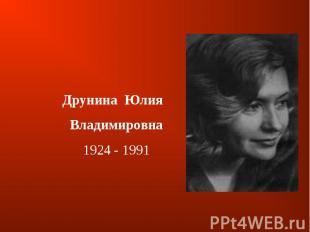 Друнина Юлия Владимировна1924 - 1991
