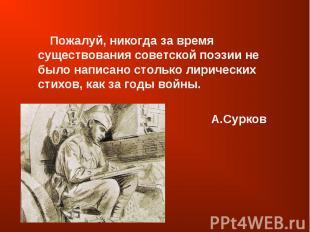 Пожалуй, никогда за время существования советской поэзии не было написано стольк