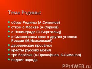 образ Родины (А.Симонов)стихи о Москве (А.Сурков)о Ленинграде (О.Берггольц) о См