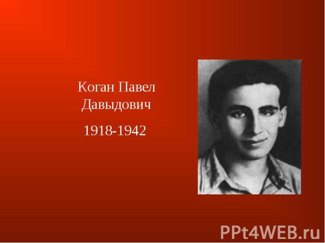 Коган Павел Давыдович1918-1942