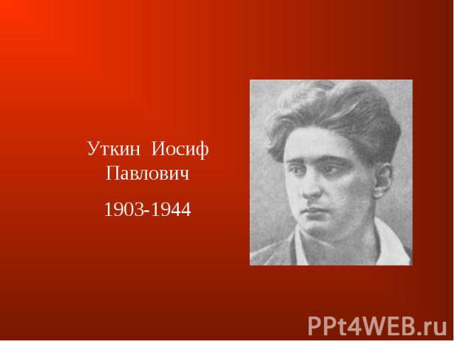 Уткин Иосиф Павлович1903-1944