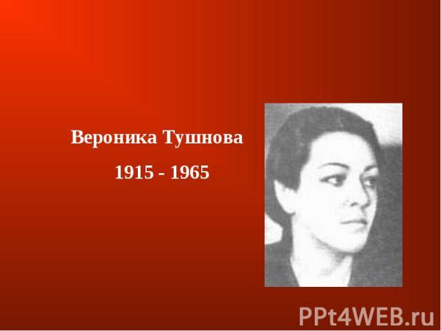 Вероника Тушнова1915 - 1965