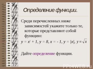 Определение функции. Среди перечисленных ниже зависимостей укажите только те, ко