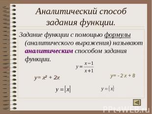 Аналитический способ задания функции.Задание функции с помощью формулы (аналитич