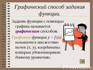 Графический способ задания функции. Задание функции с помощью графика называется