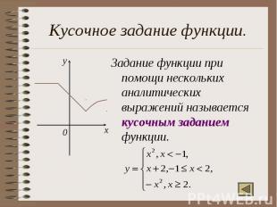 Кусочное задание функции. Задание функции при помощи нескольких аналитических вы