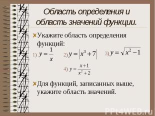 Область определения и область значений функции. Укажите область определения функ