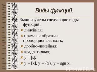 Виды функций. Были изучены следующие виды функций: линейная; прямая и обратная п