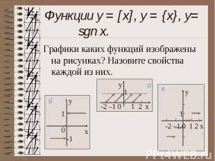 Функции у = [x], y = {x}, y= sgn x. Графики каких функций изображены на рисунках