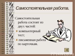 Самостоятельная работа состоит из двух частей: компьютерный тест; письменная раб
