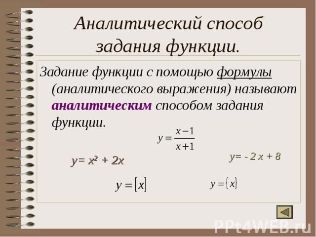Аналитический способ задания функции.Задание функции с помощью формулы (аналитического выражения) называют аналитическим способом задания функции.