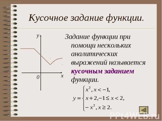 Кусочное задание функции. Задание функции при помощи нескольких аналитических выражений называется кусочным заданием функции.
